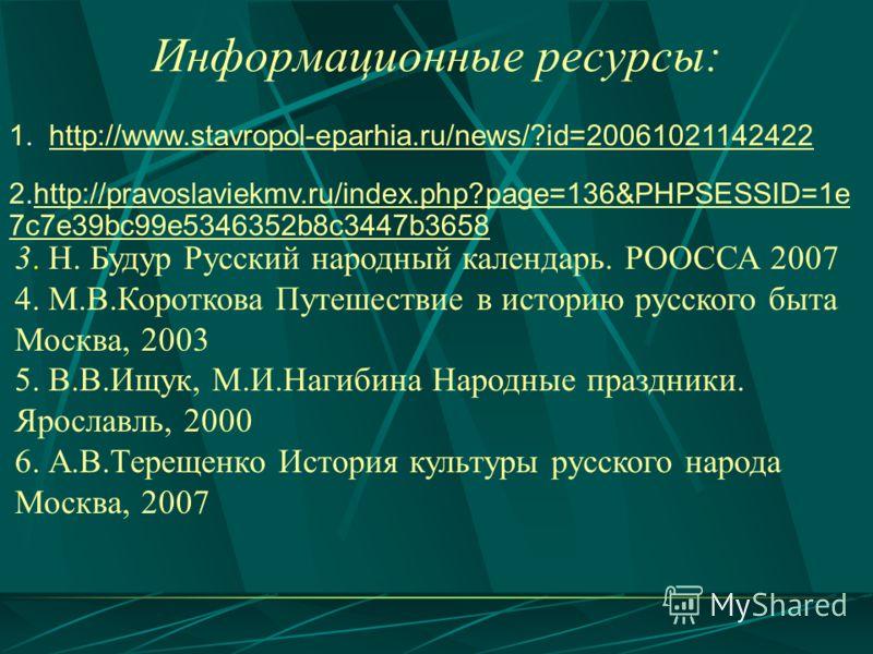 1. http://www.stavropol-eparhia.ru/news/?id=20061021142422http://www.stavropol-eparhia.ru/news/?id=20061021142422 2.http://pravoslaviekmv.ru/index.php?page=136&PHPSESSID=1e 7c7e39bc99e5346352b8c3447b3658http://pravoslaviekmv.ru/index.php?page=136&PHP