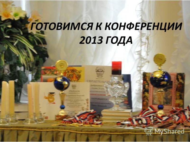 ГОТОВИМСЯ К КОНФЕРЕНЦИИ 2013 ГОДА
