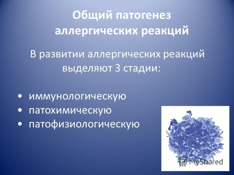 3. Андрей Дмитриевич Адо (1963 г.) по механизмам развития разделял аллергические реакции на 2 типа: истинные ложные (псевдоаллергические) Псевдоаллергические реакции имеют только 2 стадии – патохимическую и патофизиологическую. Главная – иммунологиче