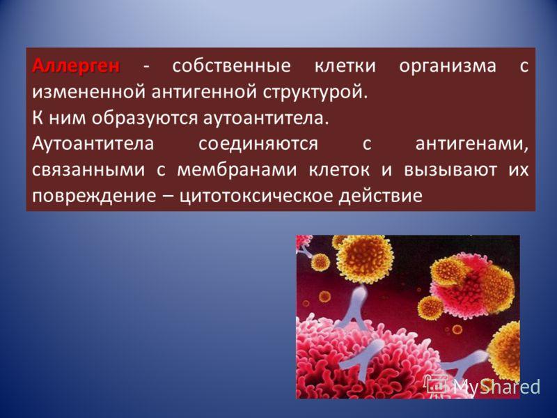 Иммунопатологические реакции II типа (синонимы: цитотоксический тип, антителозависимая цитотоксичность)