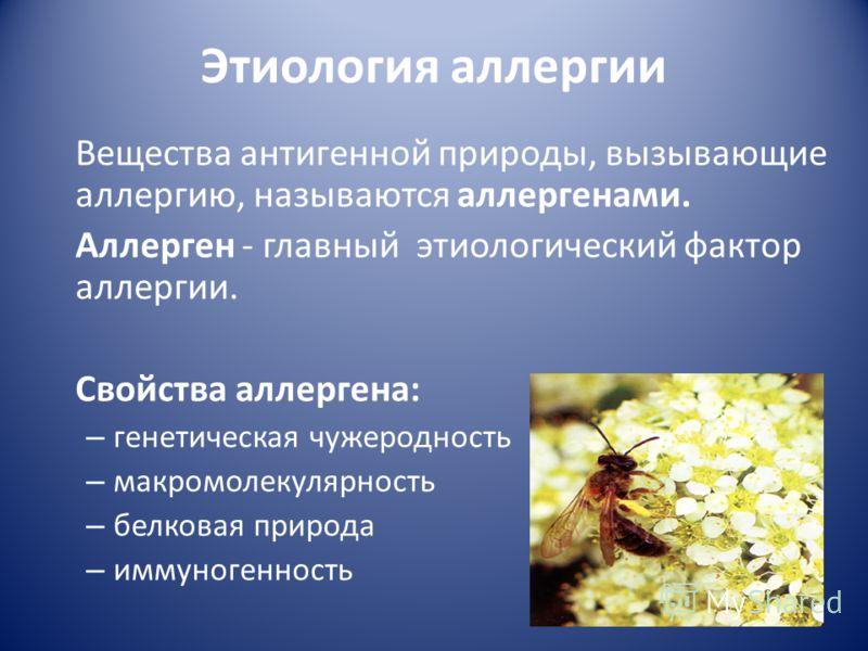 аллергия белковая фото