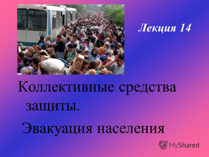 Лекция 14 Коллективные средства защиты. Эвакуация населения