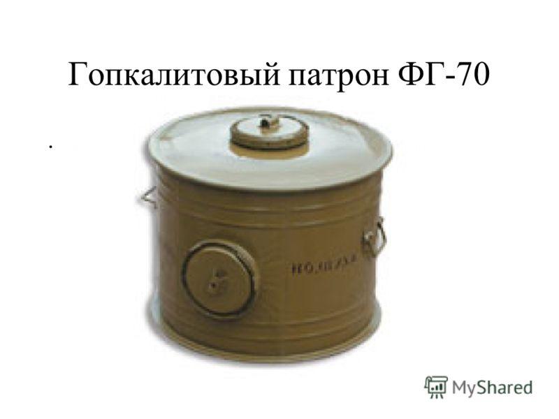 Гопкалитовый патрон ФГ-70.