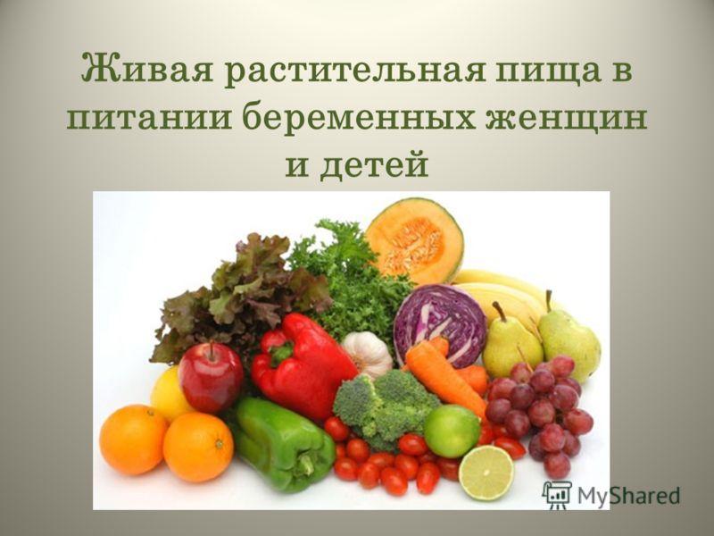 Живая растительная пища в питании беременных женщин и детей