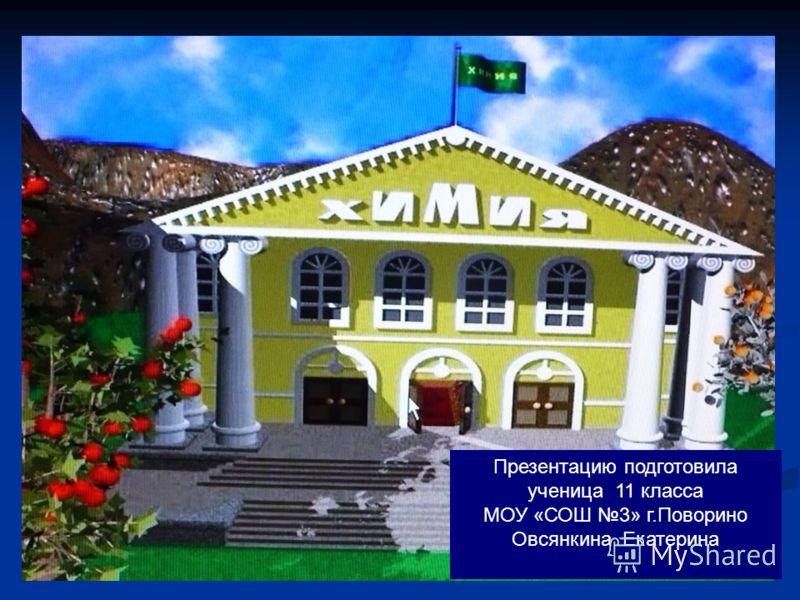 Презентацию подготовила ученица 11 класса МОУ «СОШ 3» г.Поворино Овсянкина Екатерина