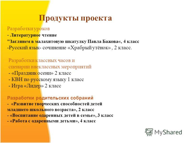 Разработки уроков - Литературное чтение