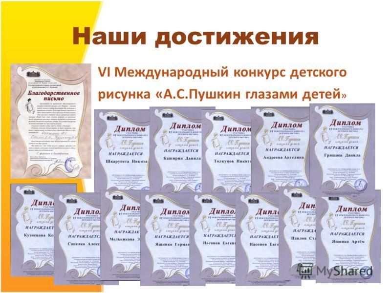 Наши достижения VI Международный конкурс детского рисунка «А.С.Пушкин глазами детей »