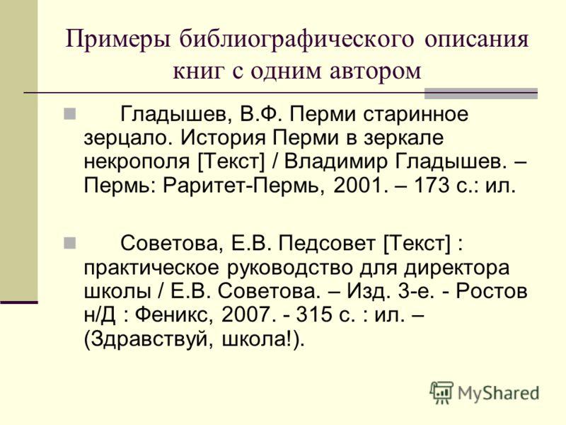 Образцы Библиографического Описания - фото 3