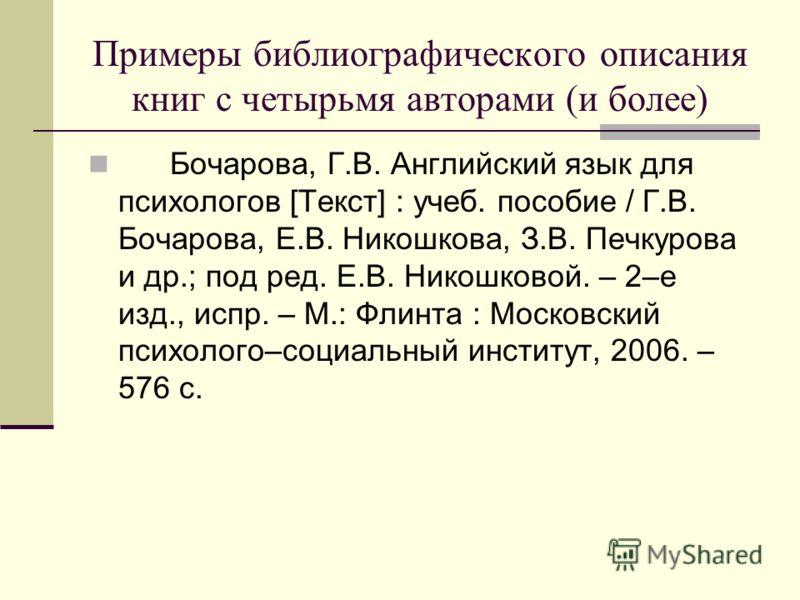 библиографического описания книг: