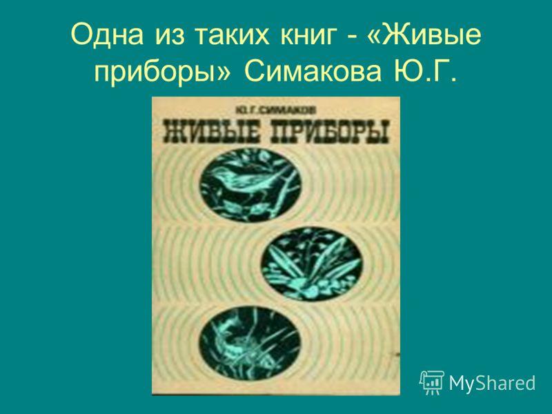 Одна из таких книг - «Живые приборы» Симакова Ю.Г.