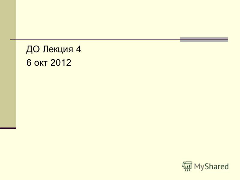 ДО Лекция 4 6 окт 2012