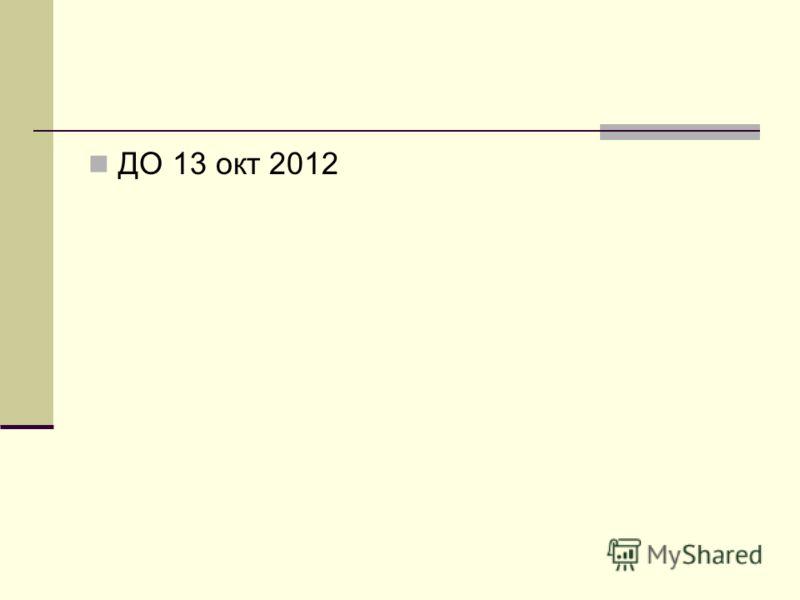 ДО 13 окт 2012