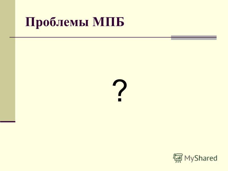 Проблемы МПБ ?
