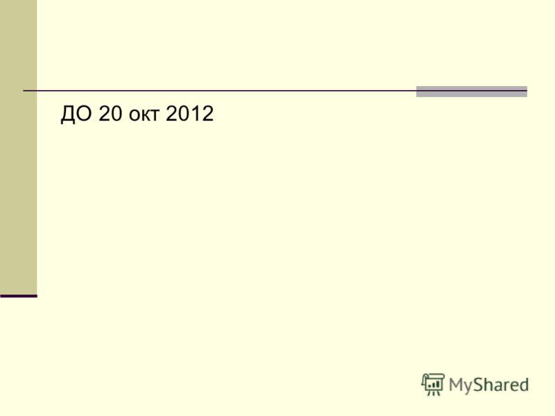 ДО 20 окт 2012