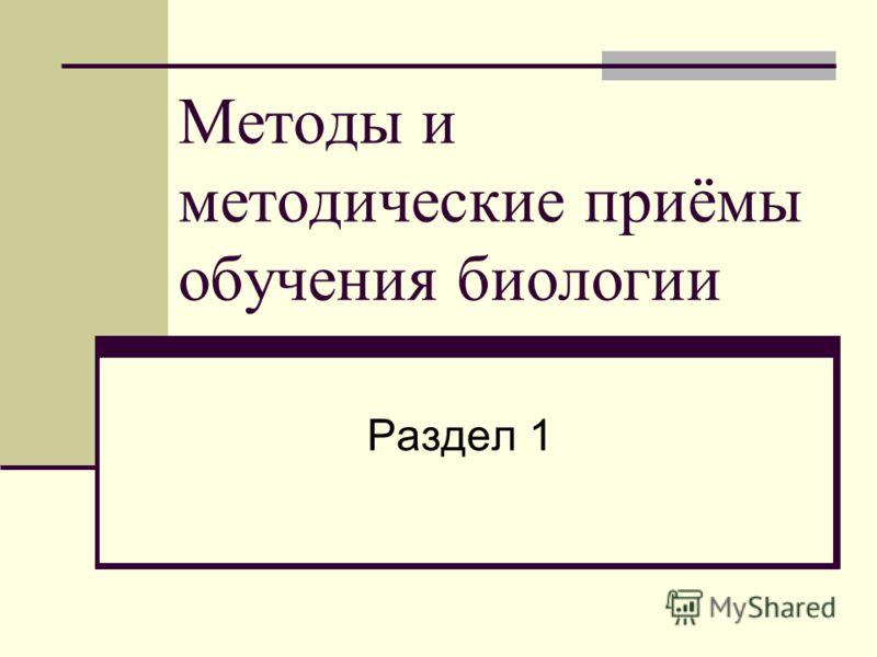 Методы и методические приёмы обучения биологии Раздел 1