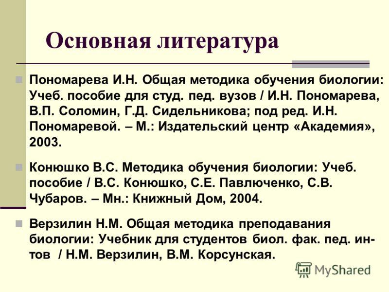 Шпаргалки по методике преподавания русской литературе