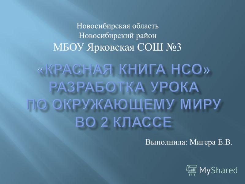 Выполнила : Мигера Е. В. Новосибирская область Новосибирский район МБОУ Ярковская СОШ 3