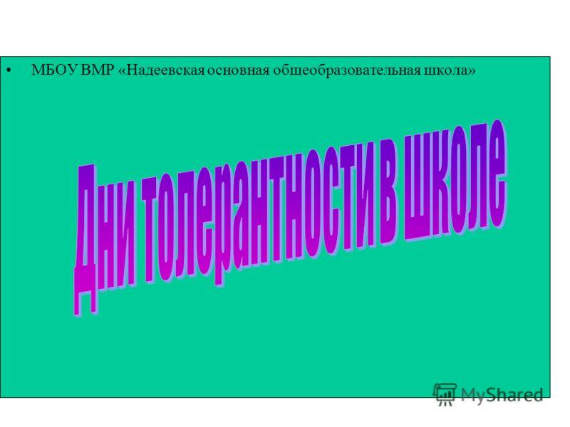 МБОУ ВМР «Надеевская основная общеобразовательная школа»