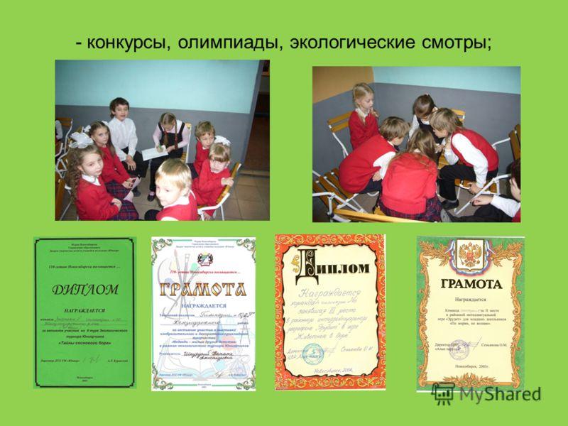 - конкурсы, олимпиады, экологические смотры;