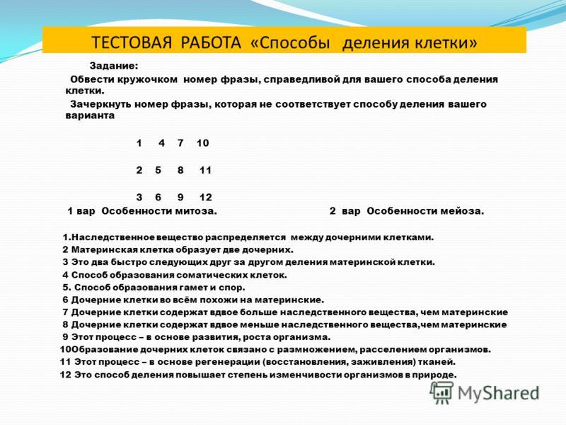 Задание: Обвести кружочком номер фразы, справедливой для вашего способа деления клетки. Зачеркнуть номер фразы, которая не соответствует способу деления вашего варианта 1 4 7 10 2 5 8 11 3 6 9 12 1 вар Особенности митоза. 2 вар Особенности мейоза. 1.