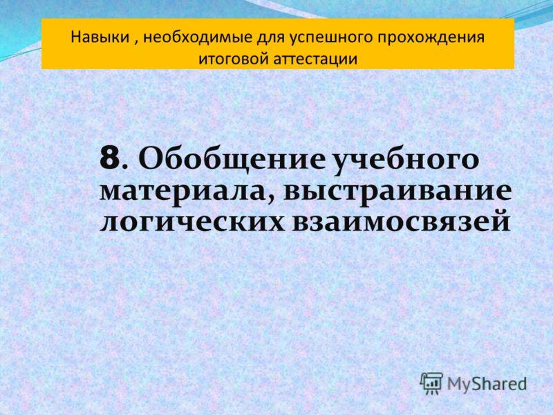 8. Обобщение учебного материала, выстраивание логических взаимосвязей