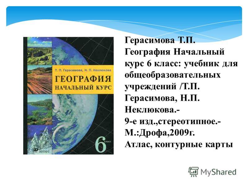 Начальный курс географии герасимова скачать учебник