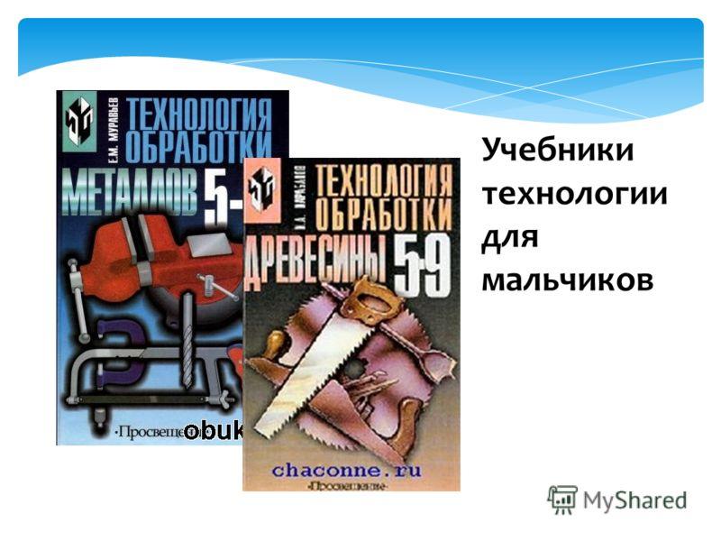 Учебники технологии для мальчиков