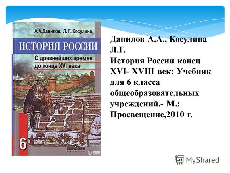 Гдз по Истории 8 Класс Учебник 2005