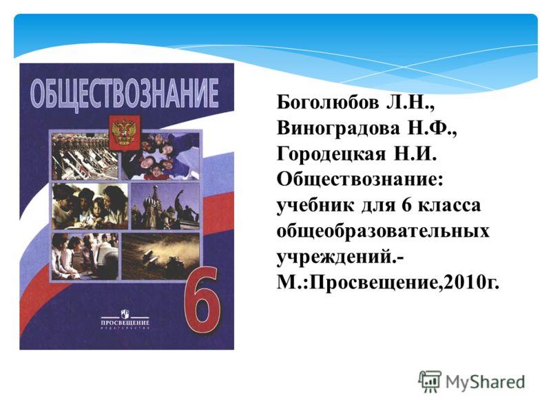 Учебник История России 11 Класс Данилов