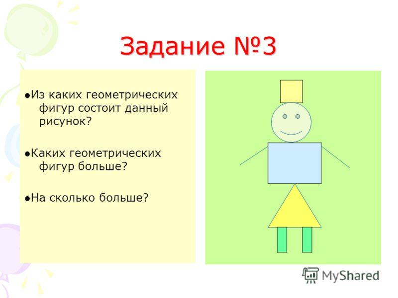 Задание 3 Из каких геометрических фигур состоит данный рисунок? Каких геометрических фигур больше? На сколько больше?