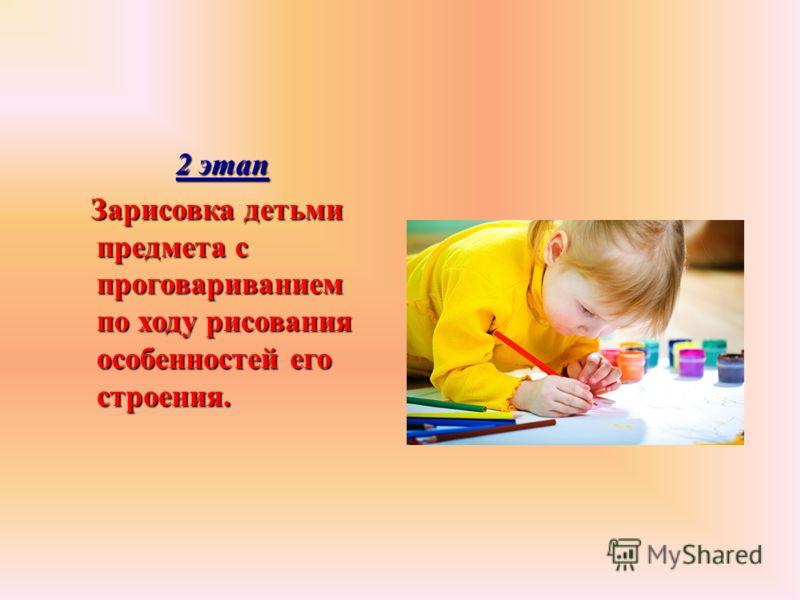 2 этап Зарисовка детьми предмета с проговариванием по ходу рисования особенностей его строения. Зарисовка детьми предмета с проговариванием по ходу рисования особенностей его строения.