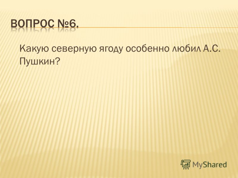 Какую северную ягоду особенно любил А.С. Пушкин?