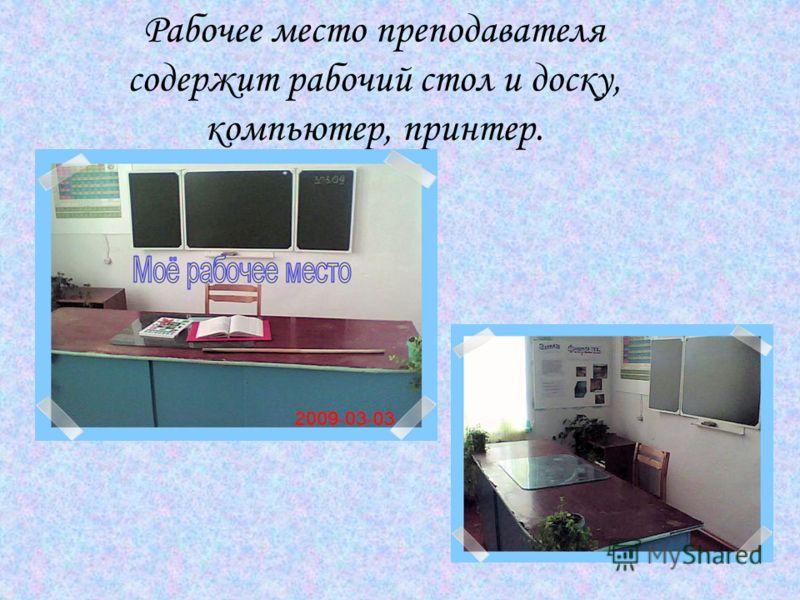 Рабочее место преподавателя содержит рабочий стол и доску, компьютер, принтер.