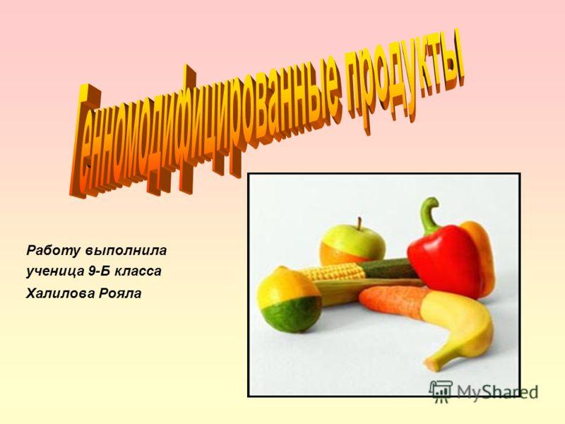 Работу выполнила ученица 9-Б класса Халилова Рояла