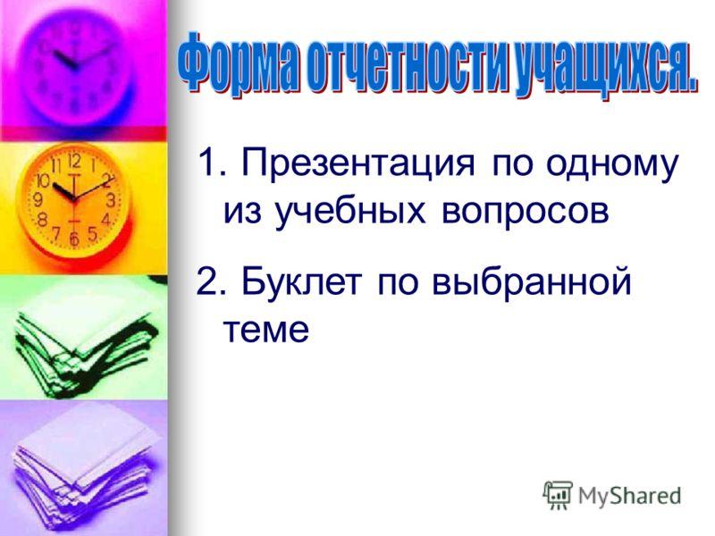 1. Презентация по одному из учебных вопросов 2. Буклет по выбранной теме