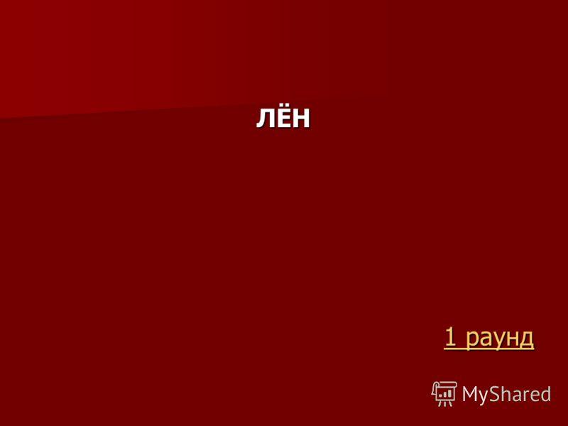 ЛЁН 1 раунд 1 раунд