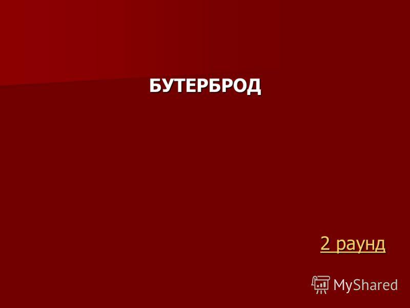 БУТЕРБРОД 2 раунд 2 раунд