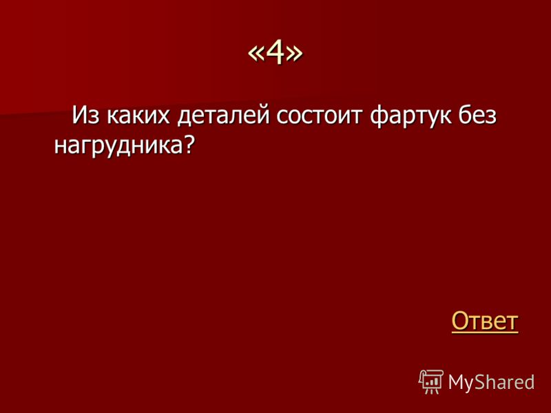 «4» Из каких деталей состоит фартук без нагрудника? Из каких деталей состоит фартук без нагрудника? Ответ
