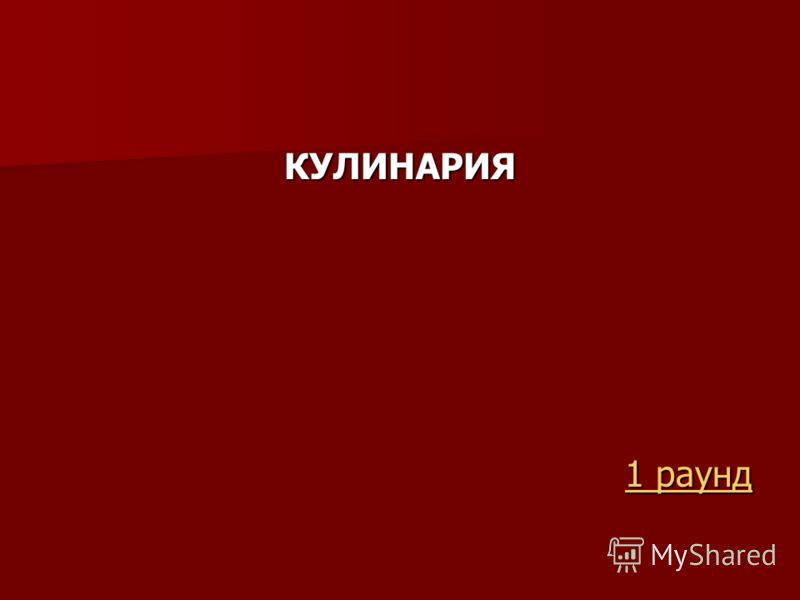 КУЛИНАРИЯ 1 раунд 1 раунд