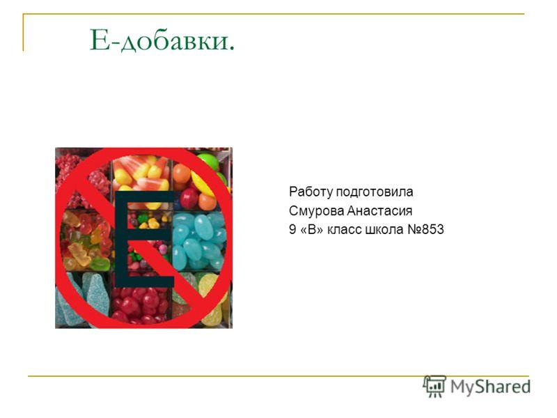 Е-добавки. Работу подготовила Смурова Анастасия 9 «В» класс школа 853