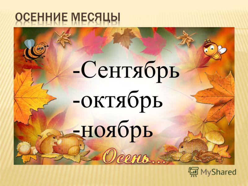 -Сентябрь -октябрь -ноябрь