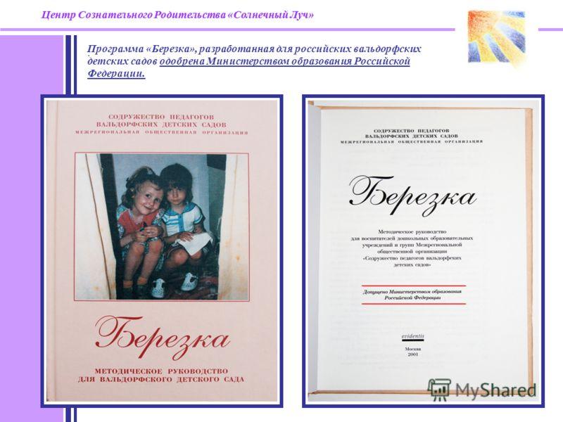 .. Программа «Березка», разработанная для российских вальдорфских детских садов одобрена Министерством образования Российской Федерации.