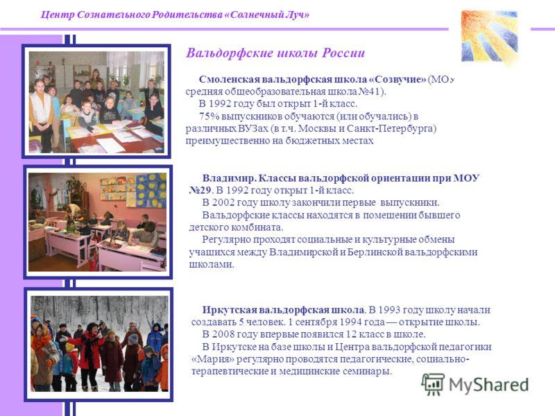 Смоленская вальдорфская школа «Созвучие» (МОУ средняя общеобразовательная школа 41). В 1992 году был открыт 1-й класс. 75% выпускников обучаются (или обучались) в различных ВУЗах (в т.ч. Москвы и Санкт-Петербурга) преимущественно на бюджетных местах