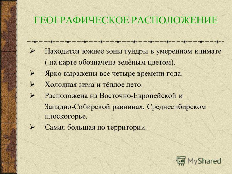 Природные зоны России Зона лесов Автор: Францева Оксана 4 класс