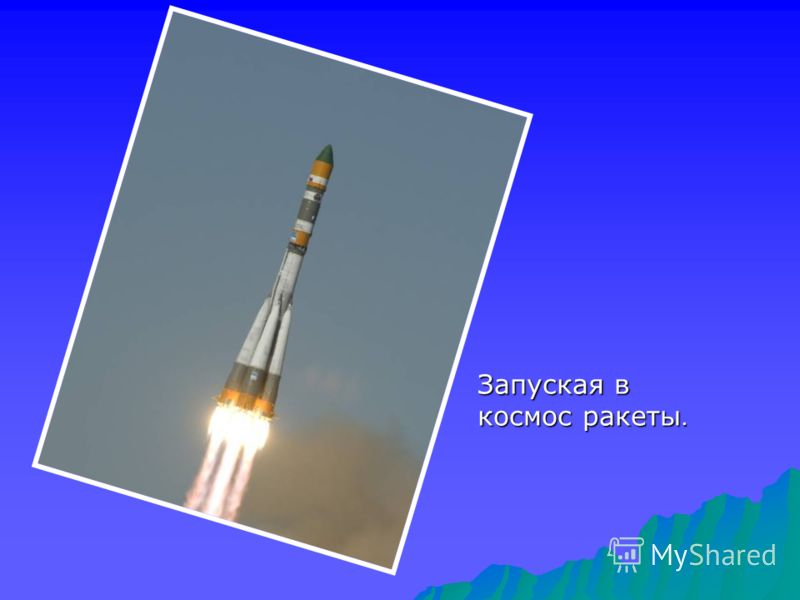 Запуская в космос ракеты.