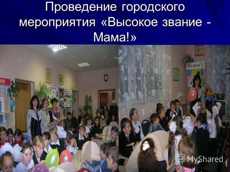 Проведение городского мероприятия «Высокое звание - Мама!»