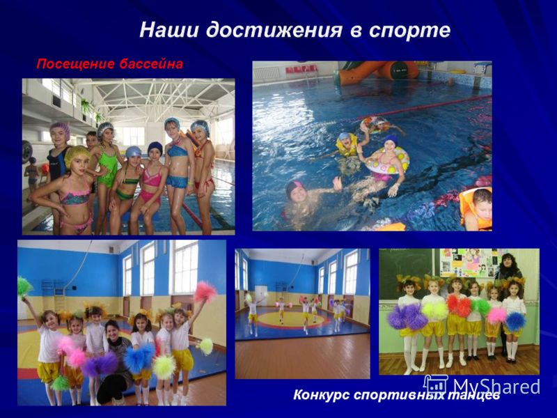 Посещение бассейна Конкурс спортивных танцев