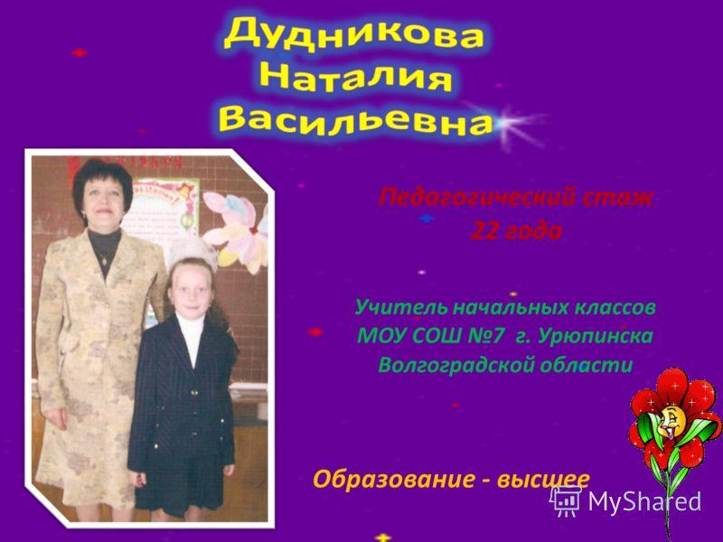 Учитель начальных классов МОУ СОШ 7 г. Урюпинска Волгоградской области Педагогический стаж 22 года Образование - высшее