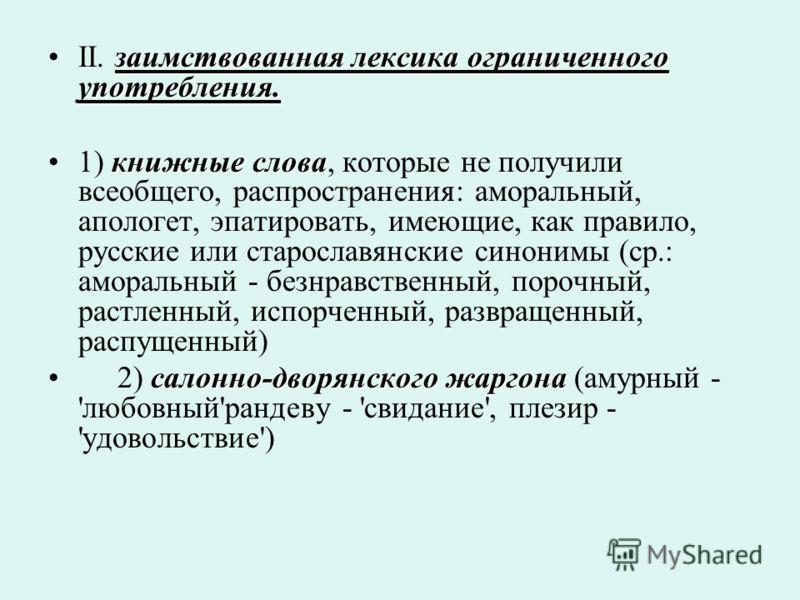 заимствованная лексика ограниченного употребления.II. заимствованная лексика ограниченного употребления. книжные слова1) книжные слова, которые не получили всеобщего, распространения: аморальный, апологет, эпатировать, имеющие, как правило, русские и