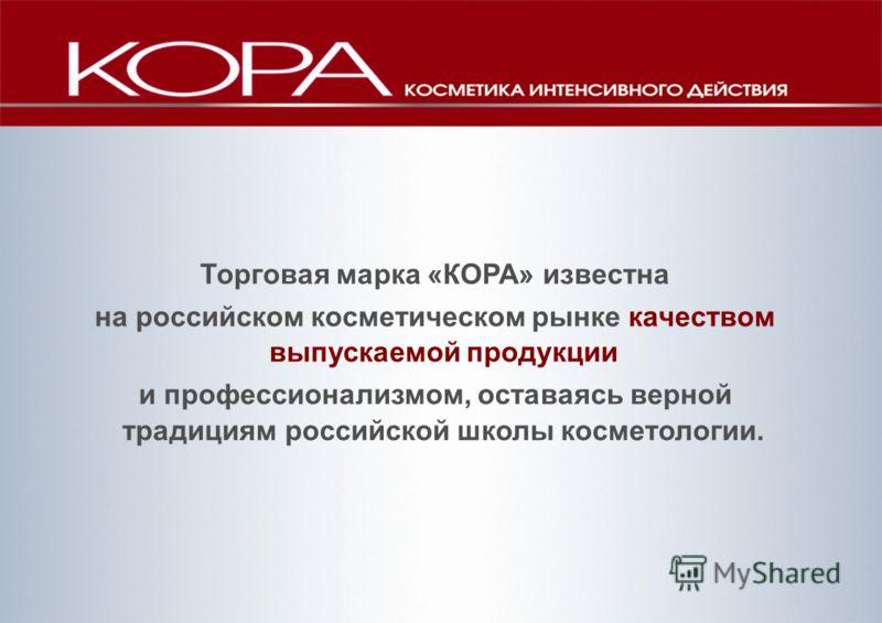 Торговая марка «КОРА» известна на российском косметическом рынке качеством выпускаемой продукции и профессионализмом, оставаясь верной традициям российской школы косметологии.